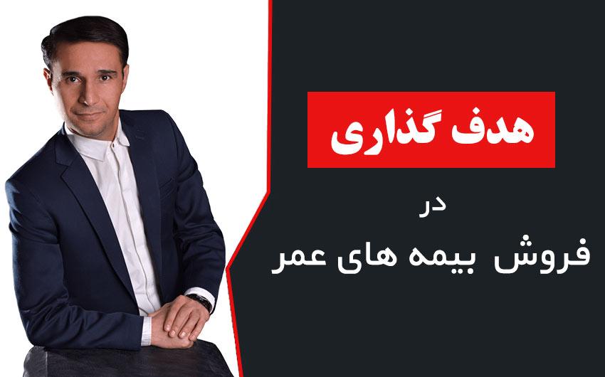 هدفگذاری مالی در فروش بیمه های عمر پاسارگاد