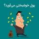 خوشبختی - موفقیت مالی